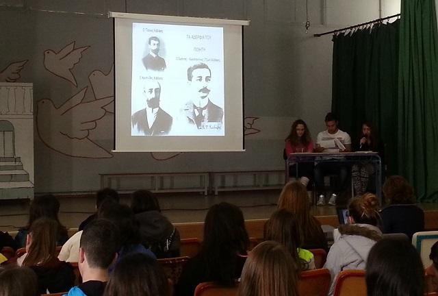 School event Kavafis