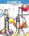 Chemistry G