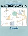 Mathematik B