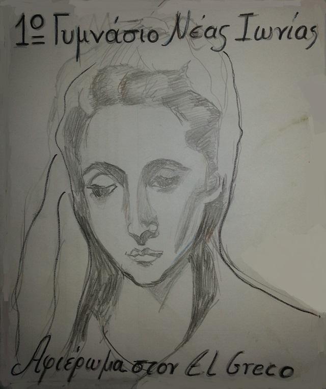 El Greco Gymnasio Neas Ionias